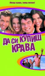 Buying The Cow / Да си купиш крава (2002)