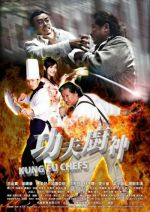Kung Fu Chefs / Кунг-фу готвачи (2009)