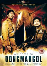 Welcome to Dongmakgol / Добре дошли в Донгмакол (2005)
