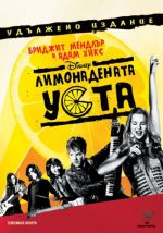 Lemonade Mouth / Лимонадената уста (2011)