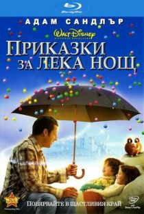 Bedtime Stories / Приказки за лека нощ (2008)