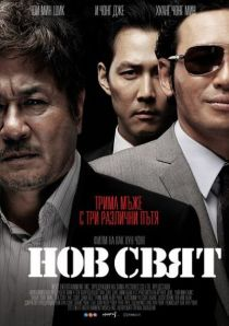 New World / Нов свят (2013)
