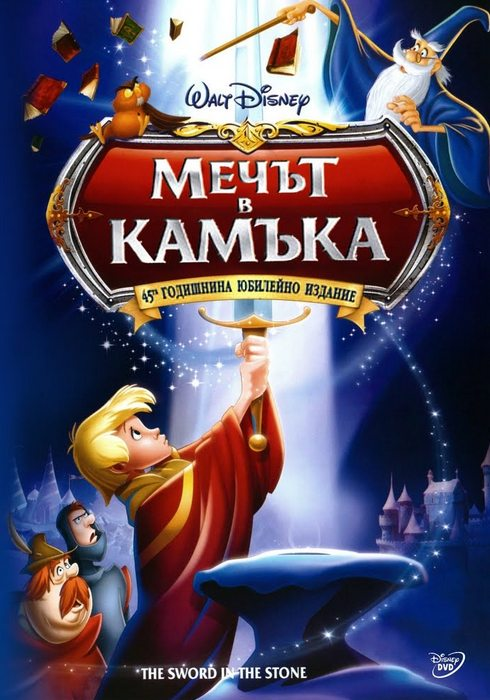 The Sword in the Stone / Мечът в камъка (1963)