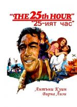 The 25th Hour / 25-ият час (1967)