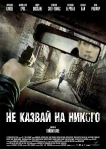 Tell No One / Ne le dis a personne / Не казвай на никого (2006)