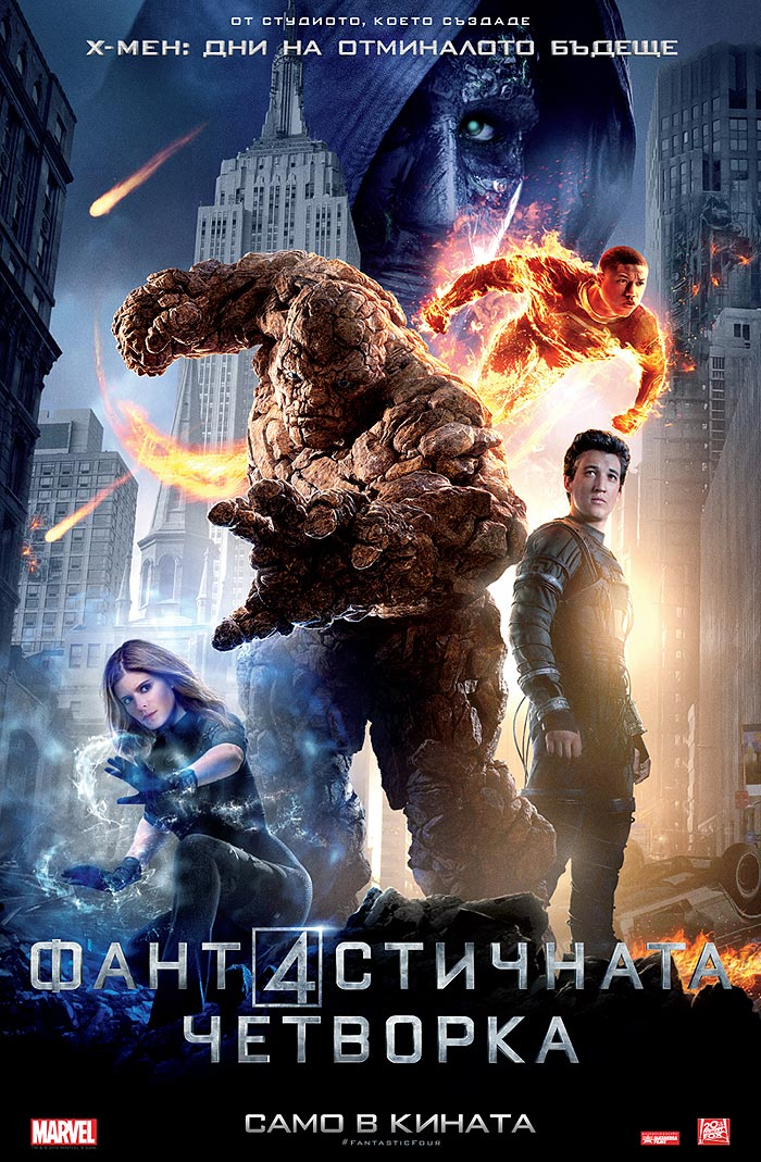 The Fantastic Four / Фантастичната четворка (2015)