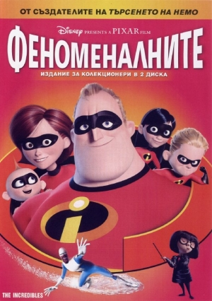 The Incredibles / Феноменалните (2004)