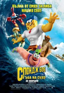 The SpongeBob Movie: Sponge Out of Water / Спонджбоб: Гъба на сухо (2015)