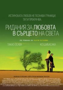 Crying Out Love in the Center of the World / Ридания за любовта в сърцето на света (2004)