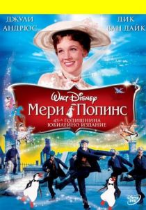 Mary Poppins / Мери Попинз (1964)