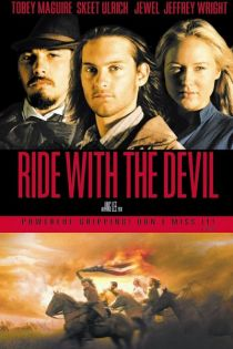 Ride With The Devil / Да яздиш с дявола (1999)