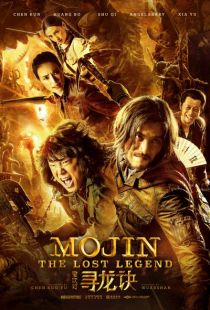 Mojin: The Lost Legend / Моцзин: Изгубената легенда (2015)