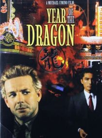 Year Of The Dragon / Годината на дракона (1985)