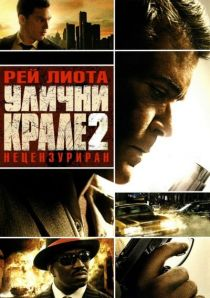 Street Kings 2: Motor City / Улични крале 2 (2011)