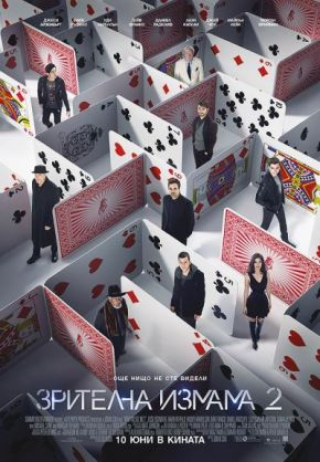 Зрителна измама 2 / Now You See Me: The Second Act (2016 Бг суб)