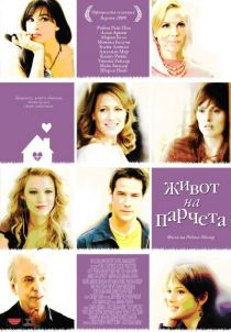 The Private Lives of Pippa Lee / Живот на парчета (2009)