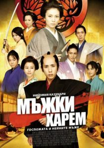 The Lady Shogun and Her Men / Ooku / Мъжки харем (2010)