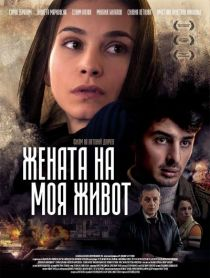 The Woman of My Life / Жената на моя живот (2015)