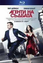 The Adjustment Bureau / Агенти на съдбата (2011)