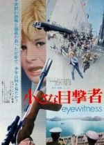 Eyewitness / Очевидец (1970)