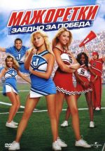 Bring It On: In It to Win It / Мажоретки: Заедно за победа (2007)