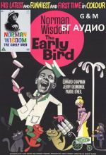 The Early Bird / Ранно пиле (1965)