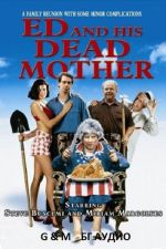 Ed and His Dead Mother / Добър апетит, мамо (1993)