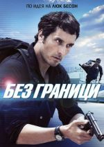 No Limit Season 1 / Без граници Сезон 1 (2012)