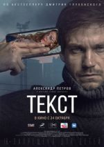 Текст / Текст (2019)