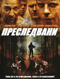 Wilderness / Преследвани (2006)