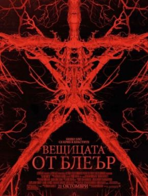 Blair Witch / Вещицата от Блеър (2016)