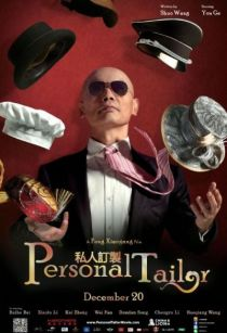 Personal Tailor (2013)