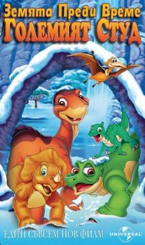 The Land Before Time VIII / Земята преди време VIII (2001)
