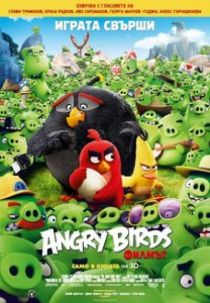 The Angry Birds Movie / Angry Birds: Филмът (2016)