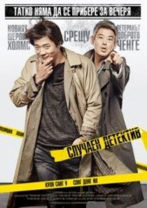 The Accidental Detective / Случаен детектив (2015)