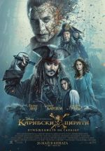 Pirates of the Caribbean: Dead Men Tell No Tales / Кари ...