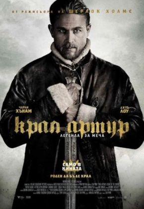 King Arthur: Legend of the Sword / Крал Артур: Легенда за меча (2017)