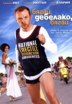 Run Fatboy Run / Бягай, дебелако, бягай (2007)