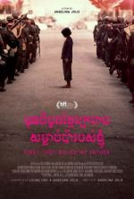 First They Killed My Father: A Daughter of Cambodia Remembers / Първо убиха баща ми (2017)