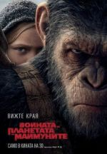 War for the Planet of the Apes / Войната за планетата на маймуните (2017)