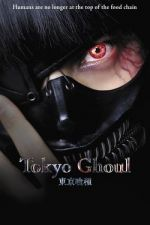 Tokyo Ghoul / Токийски гул (2017)