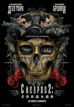 Sicario: Day of the Soldado / Сикарио 2: Солдадо (2018)