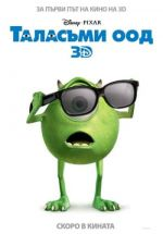 Monsters, Inc. / Таласъми ООД (2001)