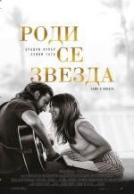 A Star Is Born / Роди се звезда (2018)