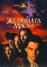The Man in the Iron Mask / Желязната маска (1998)