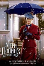 Mary Poppins Returns / Мери Попинз се завръща (2018)
