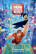 Ralph Breaks the Internet / Ралф разбива интернета (2018)