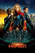 Captain Marvel / Капитан Марвел (2019)