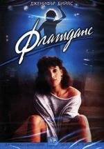 Flashdance / Флашданс (1983)