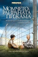 The Boy in the Striped Pyjamas / Момчето с раираната пижама (2008)